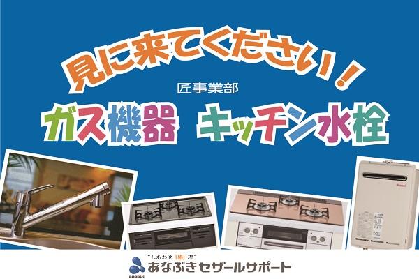 150424_匠用ガス&水栓展示会