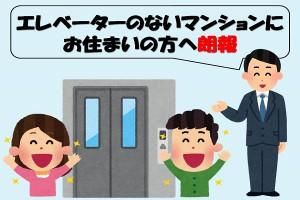 エレベーターのないマンションにお住まいの方へ朗報