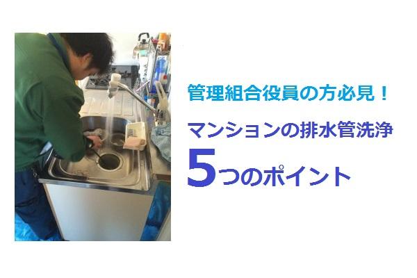 管理組合役員の方必見!マンションの排水管洗浄5つのポイント