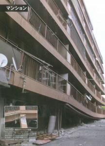熊本地震マンションピロティー崩壊