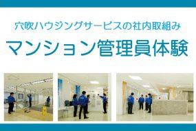穴吹ハウジングサービスの社内取組み|マンション管理員体験