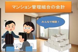 マンション管理組合の会計│修繕積立金の保管方法の決め方と運用について