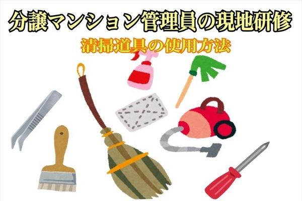 清掃用具の使用方法アイキャッチ
