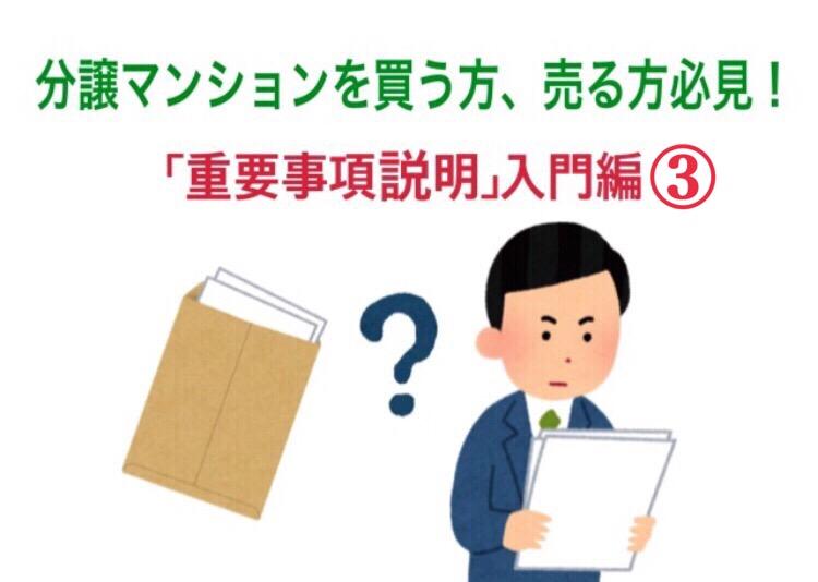 分譲マンションを買う方、売る方必見!「重要事項説明」入門編③