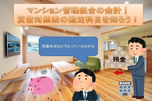 マンション管理組合の会計|貸借対照表の勘定科目を知ろう!