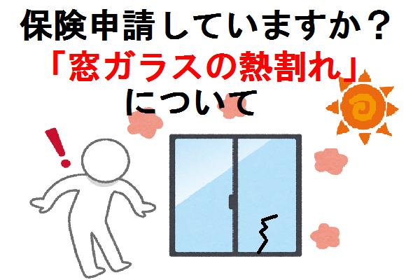 保険事故申請していますか?「窓ガラス熱割れ」について