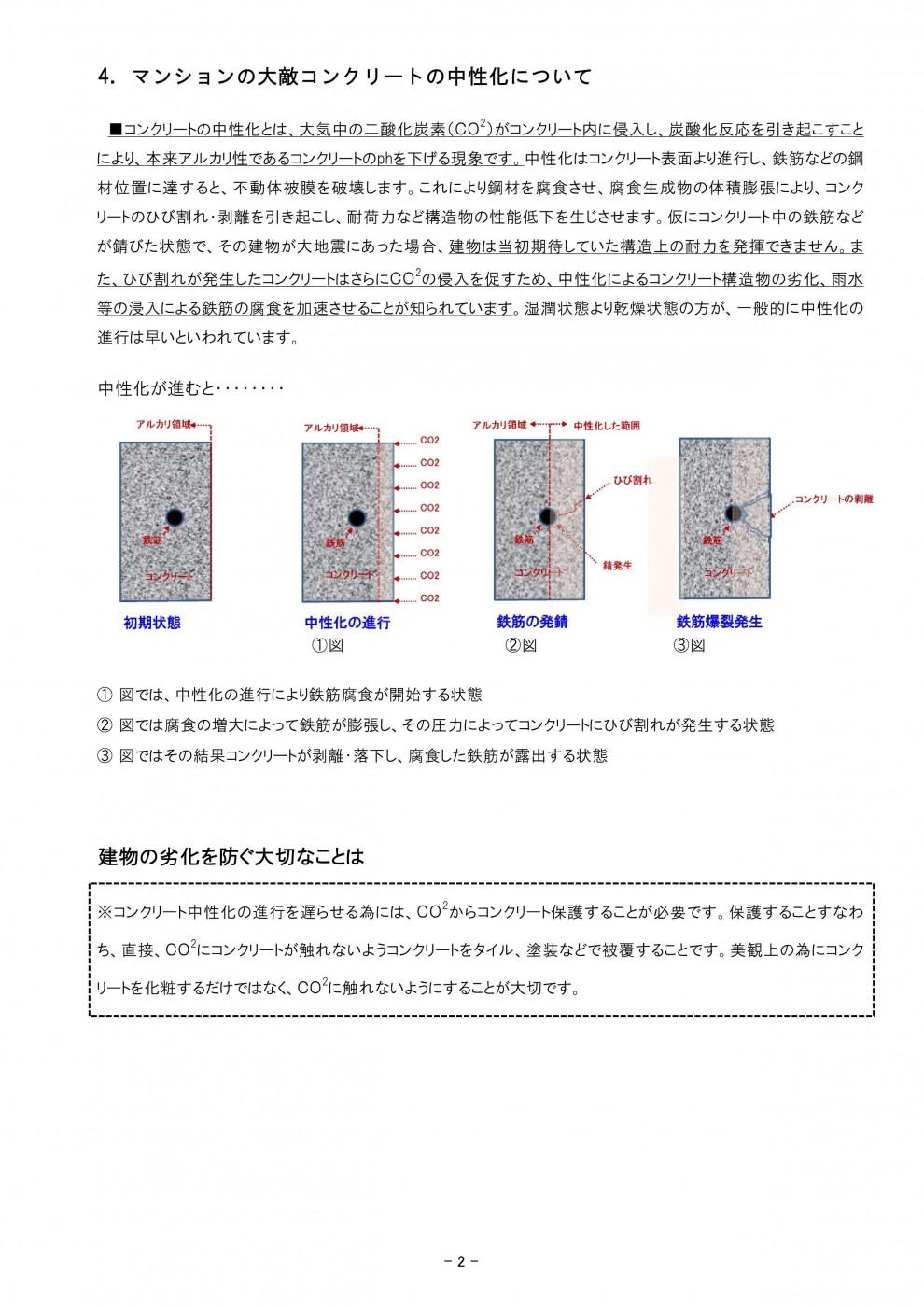 ブログ資料建物診断_2