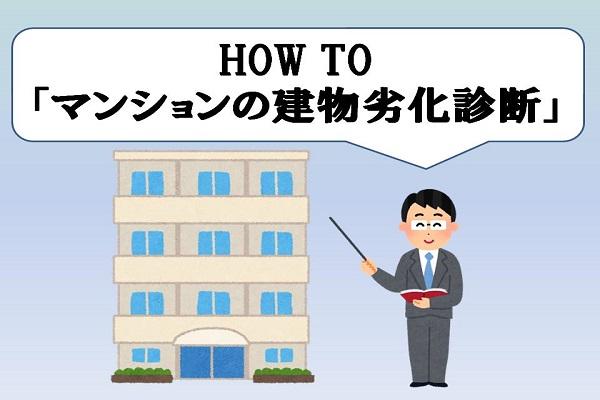 HOW TO 建物劣化診断