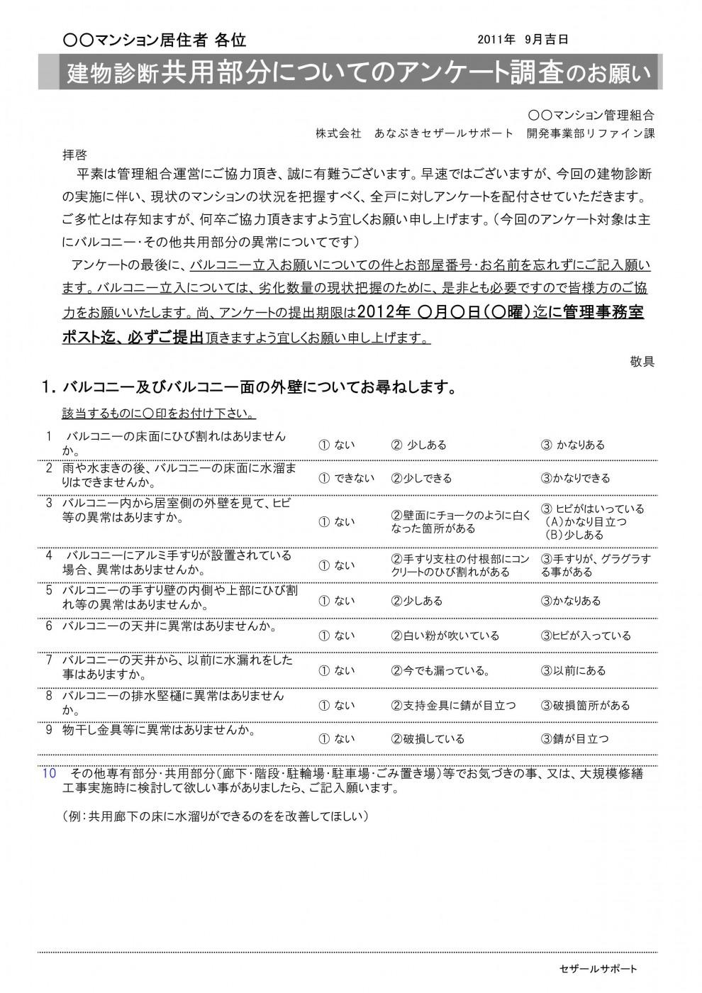 ★セザールアンケート_1