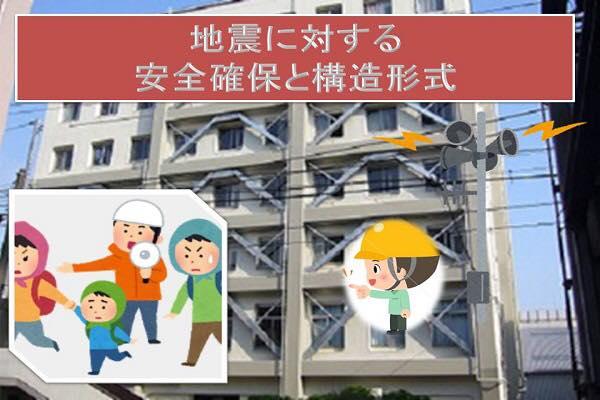 地震に対する安全性確保のためのマンションの構造形式