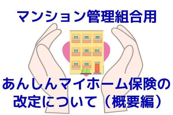 マンション管理組合用あんしんマイホーム保険の改定について(概要編)