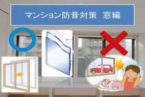 マンション防音対策 窓編