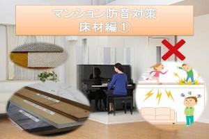 マンションの防音対策~床材編~