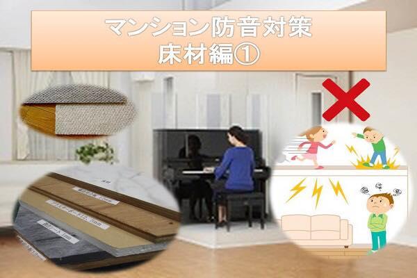 マンション防音対策 床材編