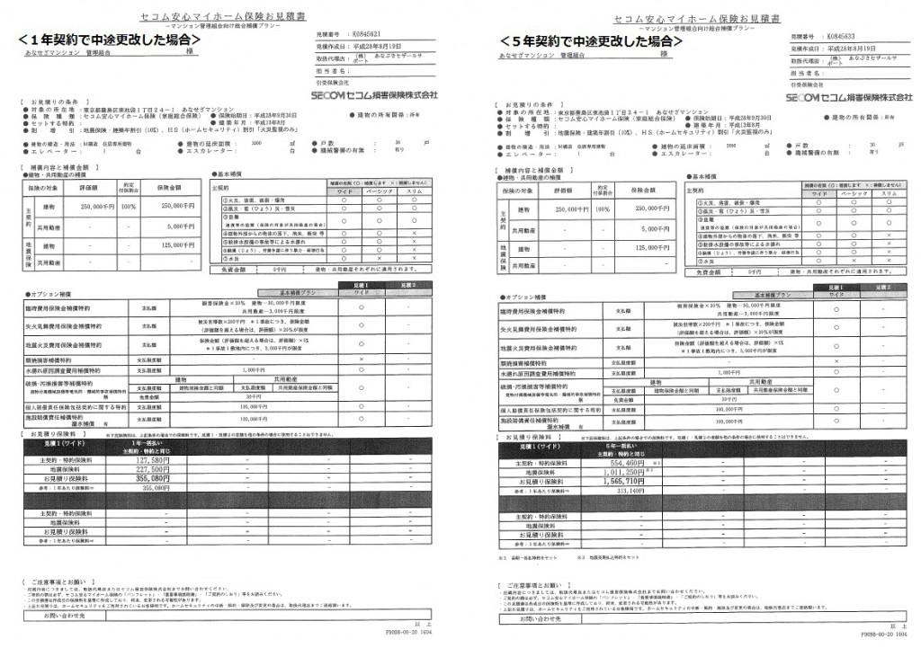 1年・5年中途更改保険料(例)