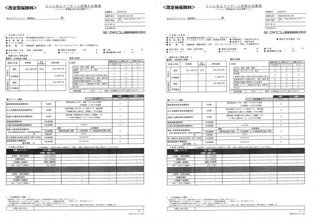 改定前・改定後保険料(例)【築年数20年超】
