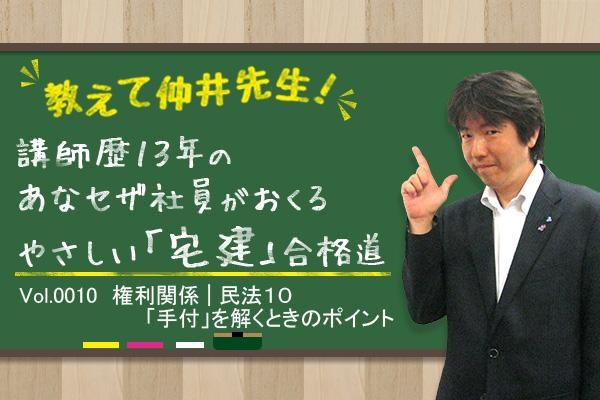 教えて仲井先生!_olのコピー