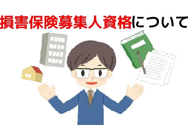 損害保険募集人資格について(アイキャッチ画像)
