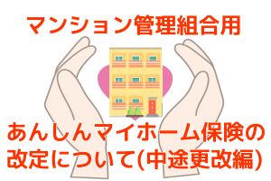 マンション管理組合用あんしんマイホーム保険の改定について(中途更改編)