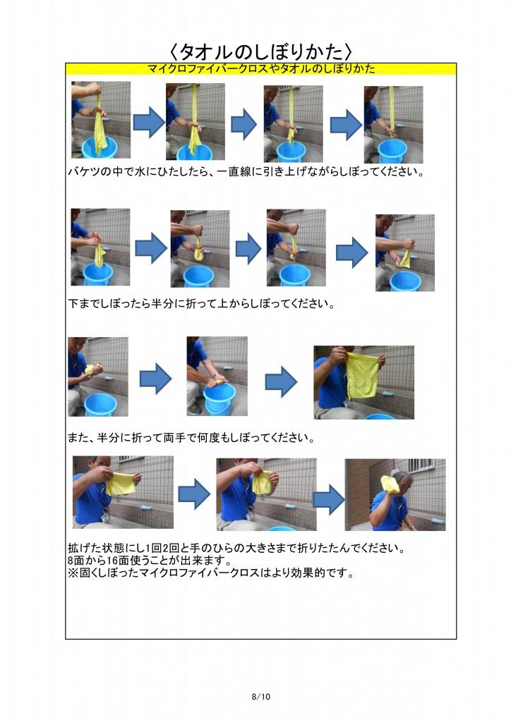 平成28年・現地清掃研修資料・刷毛の使用法_8