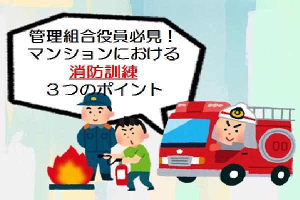 管理組合役員必見!マンションにおける消防訓練3つのポイント