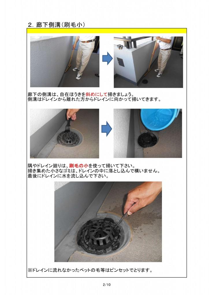 平成28年・現地清掃研修資料・刷毛の使用法_2