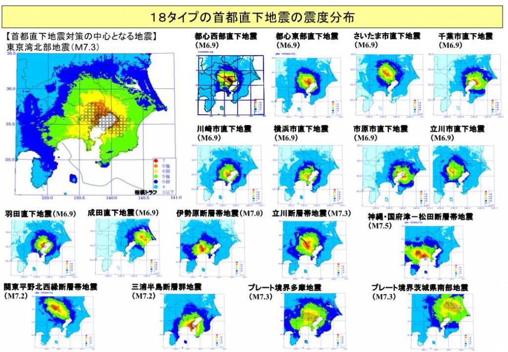 地震確率1_7