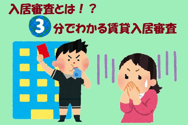 アイキャッチ10.11(審査)