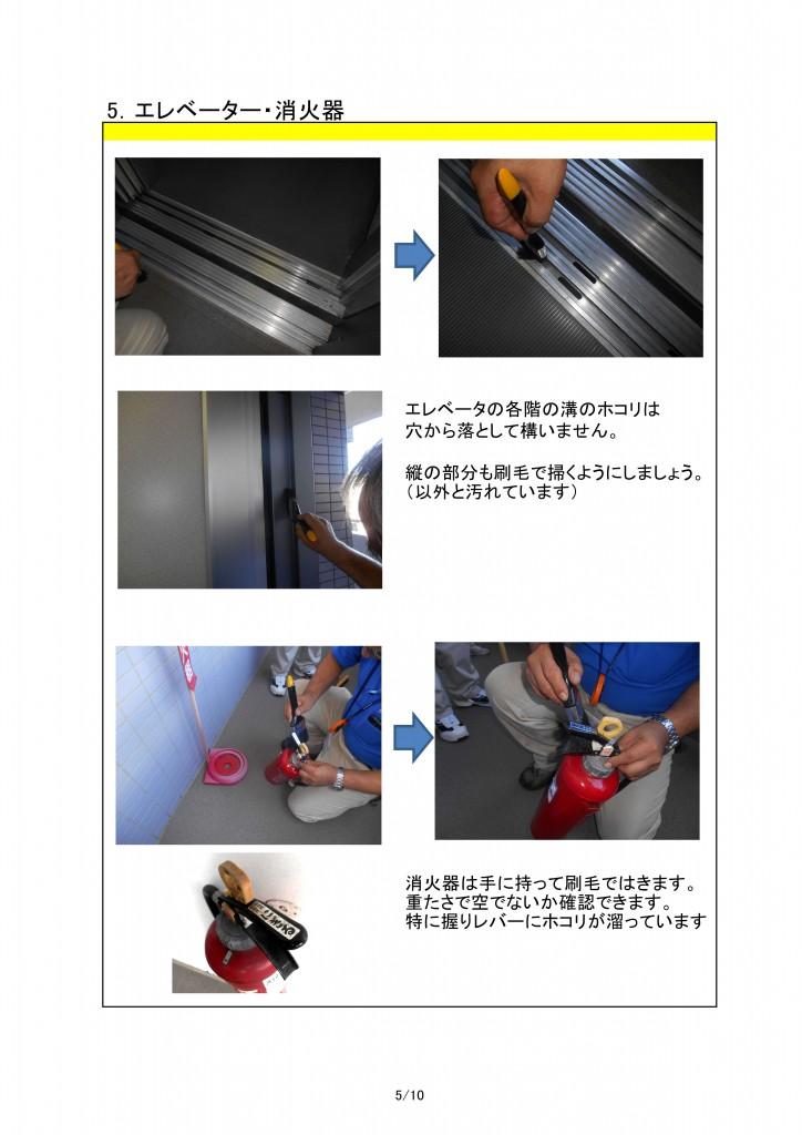 平成28年・現地清掃研修資料・刷毛の使用法_5