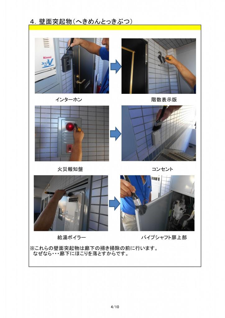 平成28年・現地清掃研修資料・刷毛の使用法_4