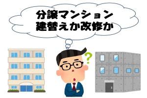 分譲マンション 「建替えか改修か」