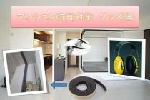 マンション防音対策 グッズ編