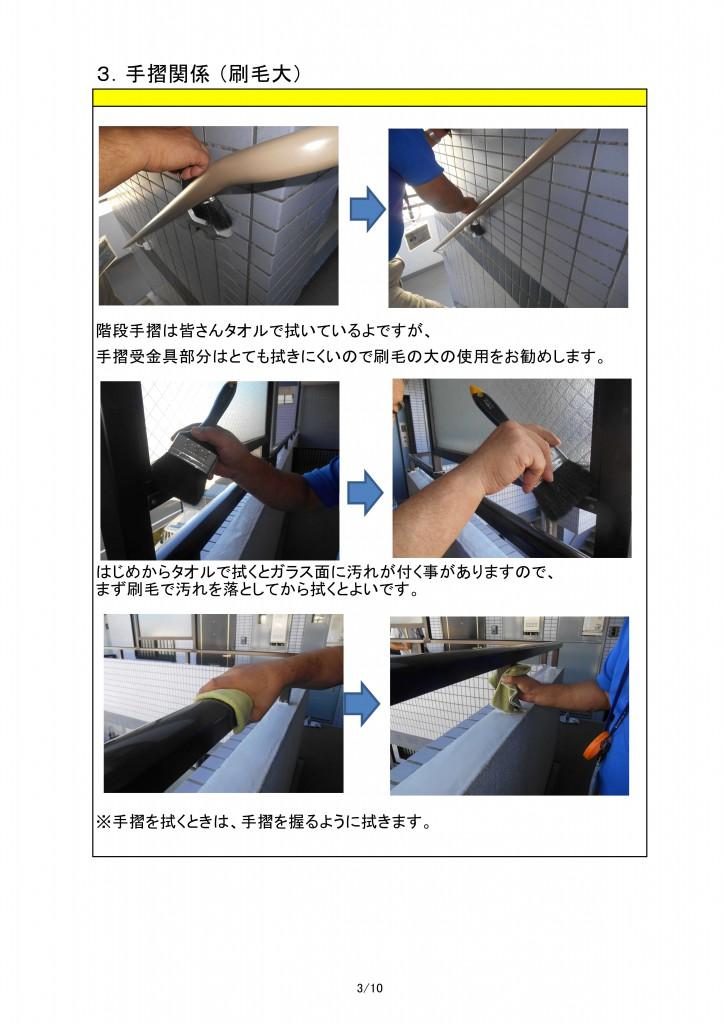 平成28年・現地清掃研修資料・刷毛の使用法_3