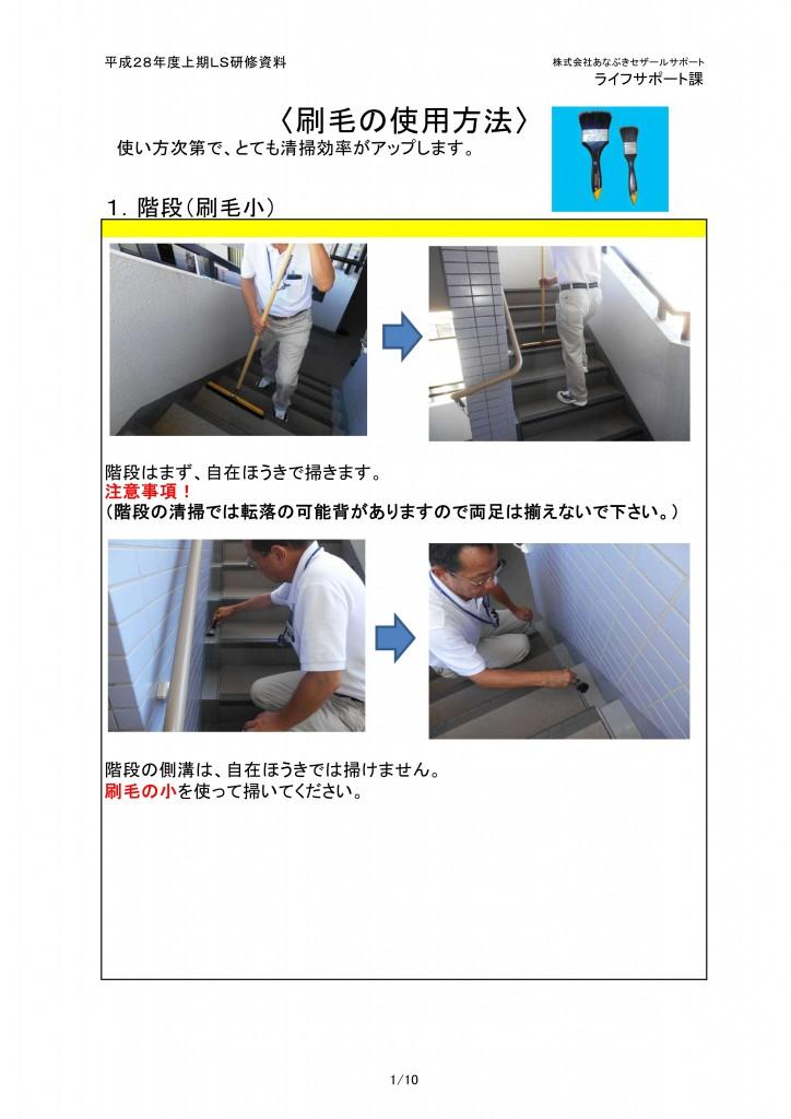 平成28年・現地清掃研修資料・刷毛の使用法_1