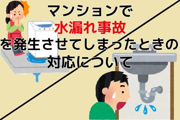 マンションで水漏れ事故を発生させてしまったときの対応方法について