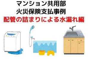 マンション共用部火災保険支払事例|配管の詰まりによる水漏れ編