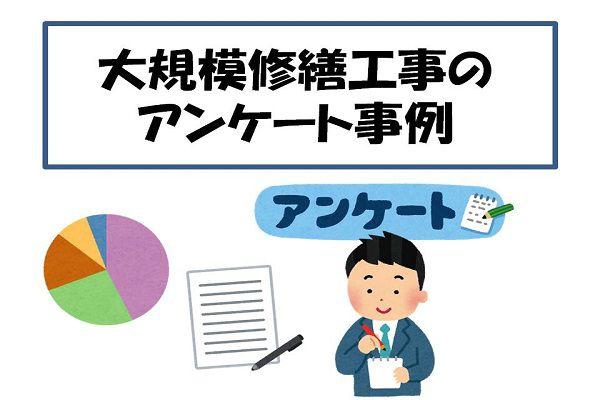 大規模修繕工事のアンケート事例[1]