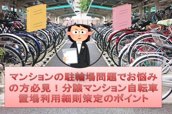 駐輪場問題でお悩みの方必見!分譲マンション自転車置場利用細則策定のポイント