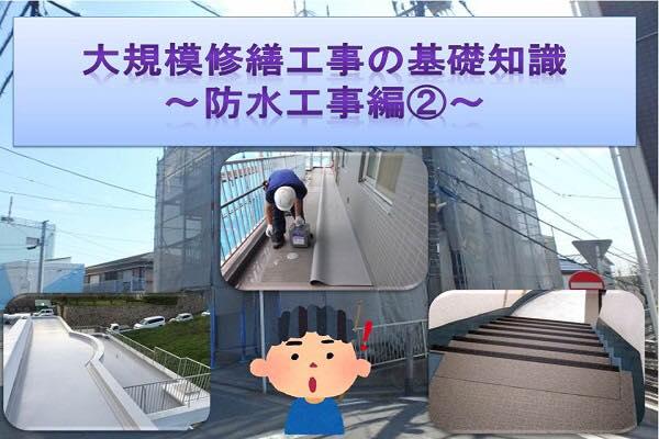 大規模修繕工事の基礎知識~防水工事編②~