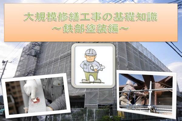 マンション大規模修繕工事の基礎知識~鉄部塗装編~