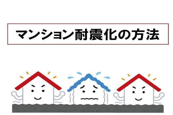 マンション耐震化の方法[1]