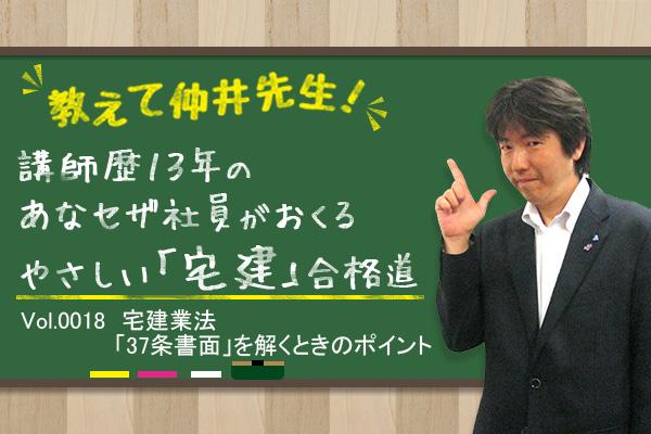 教えて仲井先生!_ol