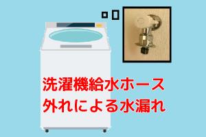 マンション共用部火災保険支払事例|洗濯機給水ホース外れによる水漏れ