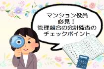 マンション管理組合の会計監査のチェックポイントⅡ~貸借対照表を監査する~