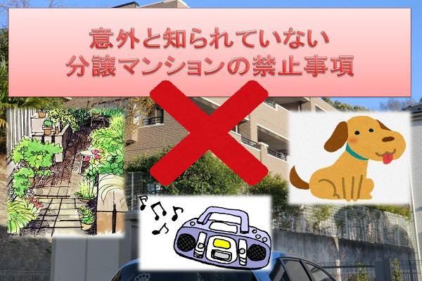 意外と知られていない!?分譲マンションで禁止されている事項
