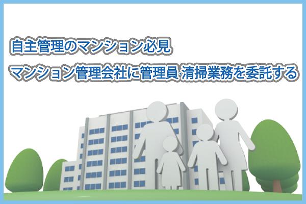 自主管理のマンション必見|マンション管理会社に管理員・清掃業務を委託する
