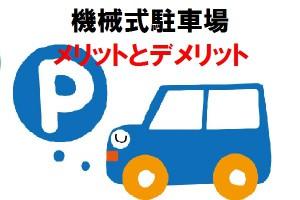 分譲マンション機械式駐車場のメリットとデメリット