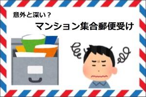 マンションの集合郵便受け(ポスト)の管理とトラブル対処法