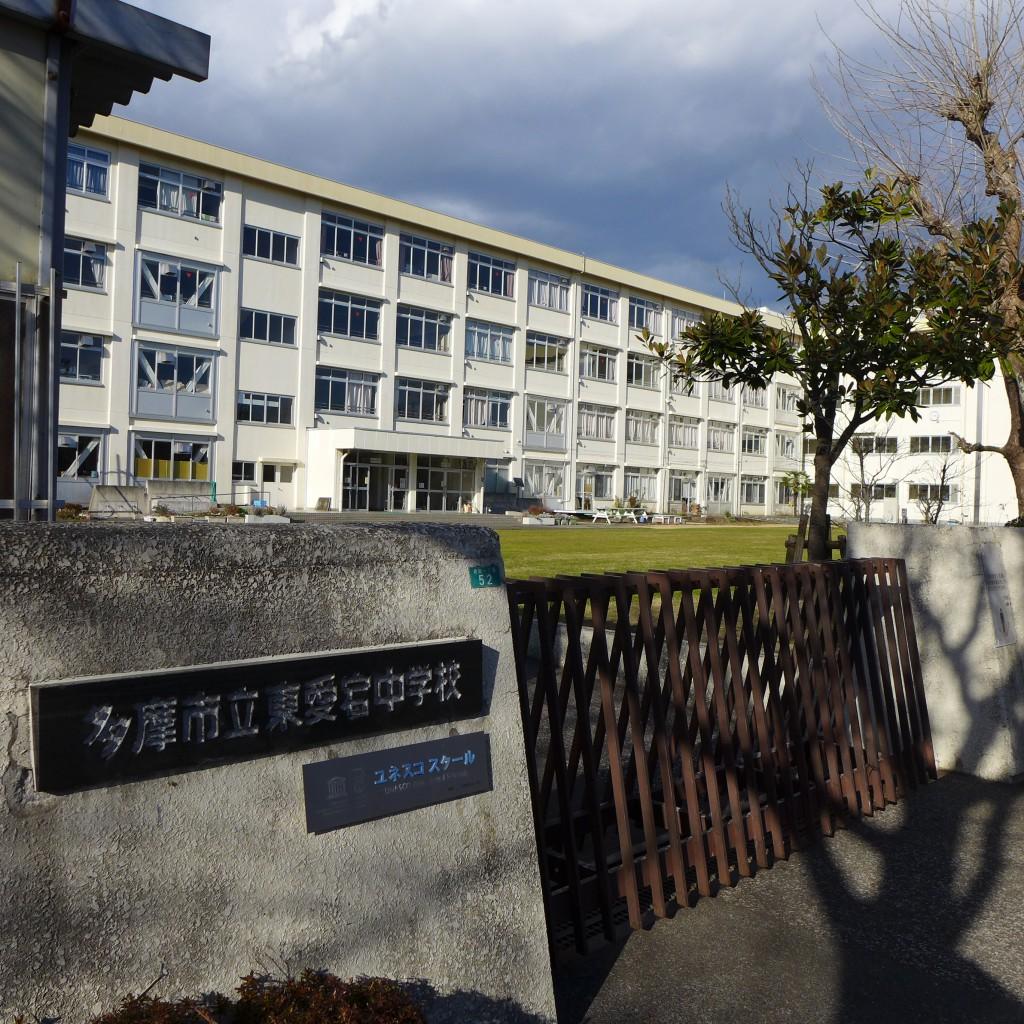 東愛宕中学校