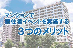 マンションで居住者イベントを実施する3つのメリット